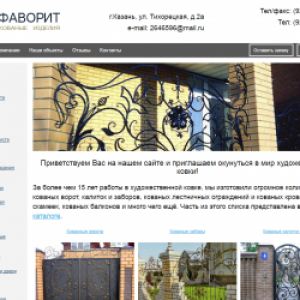Казань, Фаворит