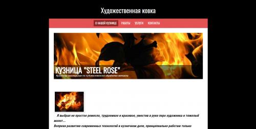 Krasnodar-Steel-Rose