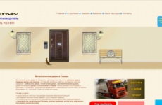 Самара, Компания Двернов