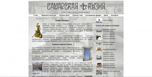 Samara-Samarskaya-kuznya