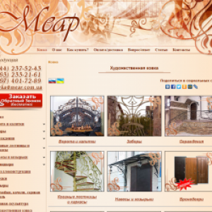 Киев, Меар