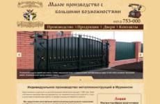 Мурманск, Трусовъ Металлоконструкции