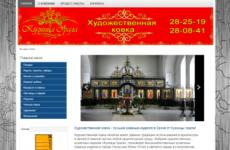 Орск, Кузница Урала