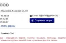 Ульяновск, ЛогиКон