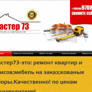 Ульяновск, Мастер73