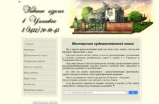 Ульяновск, Мастерская художественной ковки