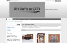 Ульяновск, Премиум проект