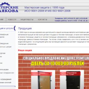 Нижний Новгород, Дзержинск, Мастерские Белякова