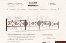 Красноярск, Железная мануфактура