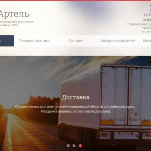 Новокузнецк, Артель