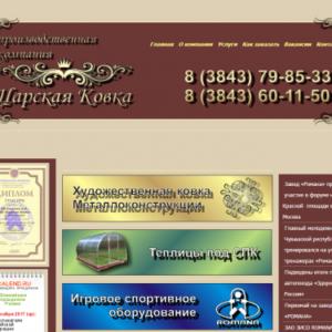Новокузнецк, Царская Ковка