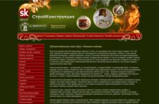 Орск, СтройКонструкция