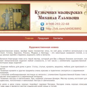 Великий Новгород, Кузнечная мастерская Михаила Ильмаста