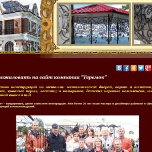 Великий Новгород, Теремок