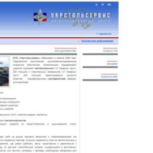 Донецкая область, Макеевка, Украстальсервис