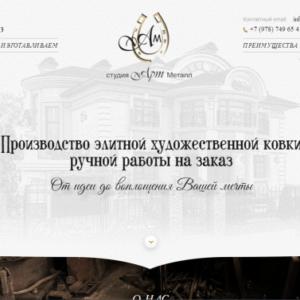 Севастополь, Арт Металл