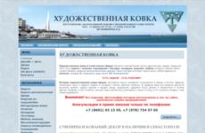 Севастополь, ИП Комаричев