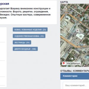 Севастополь, Sideros