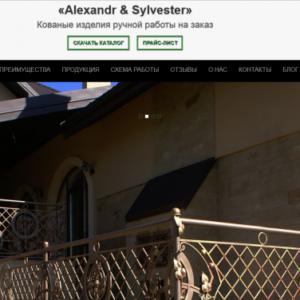 Винница, Alexandr & Sylvester