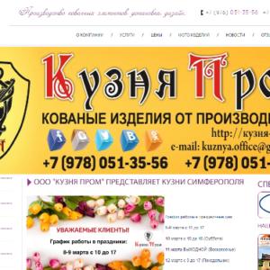 Симферополь, Кузня Пром