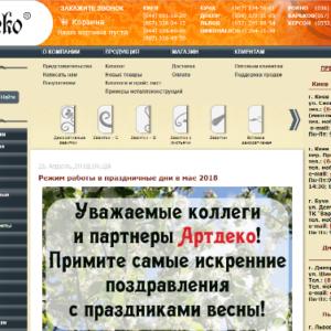 Артдеко Украина