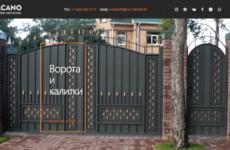 Екатеринбург, Vulcano