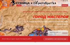 Саранск, АристоКратЪ