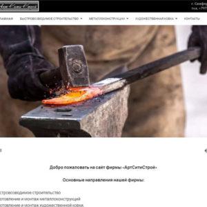 Симферополь, АртСитиСтрой