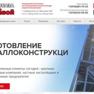 Симферополь, Металлобаза на Вишневой
