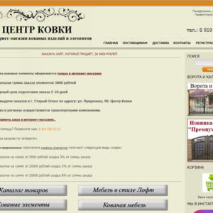 Старый Оскол, МетДизайн