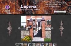 Иваново, Дарина