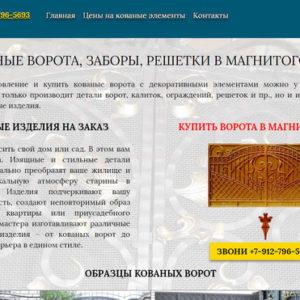 Магнитогорск, СтандартЪ