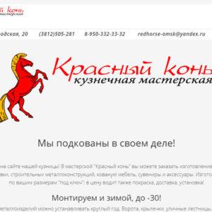 Омск, Красный конь