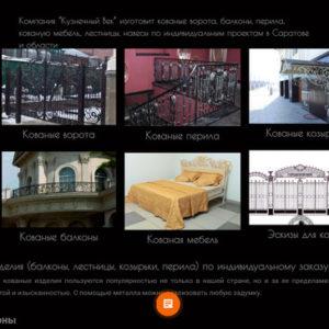 Саратов, Кузнечный ВЕК