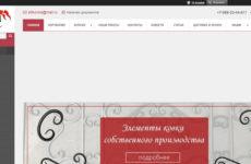 Новороссийск, Стильная ковка