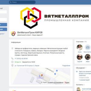 Киров, ВятМеталлПром